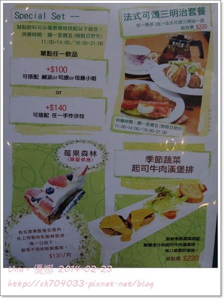 京站2樓艾莉兒咖啡 Ariel Café菜單1