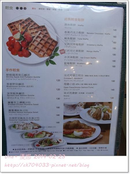 京站2樓艾莉兒咖啡 Ariel Café菜單2