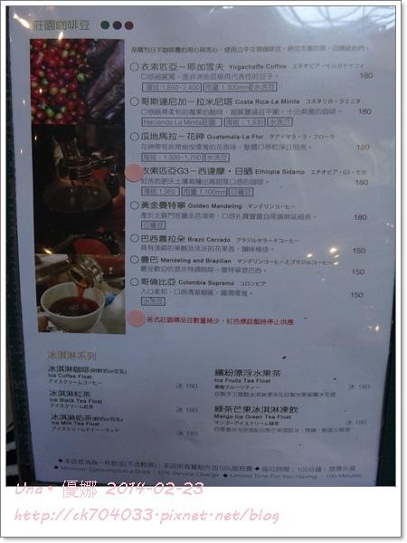 京站2樓艾莉兒咖啡 Ariel Café菜單3