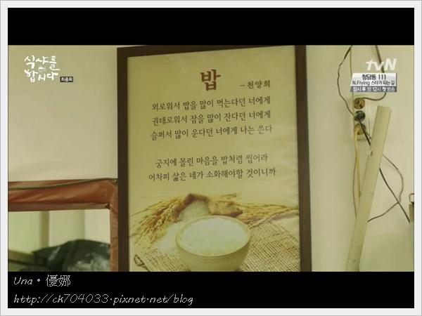 韓劇:一起用餐吧10
