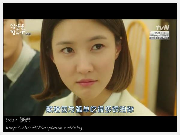 韓劇:一起用餐吧11