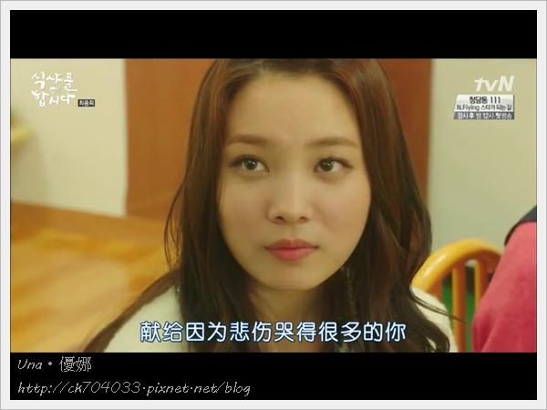 韓劇:一起用餐吧13