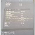 繆斯人文咖啡館菜單4