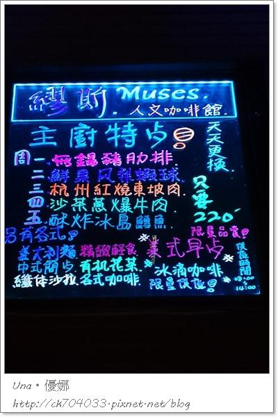 繆斯人文咖啡館菜單5