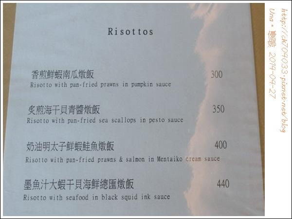 藤間創意料理菜單3