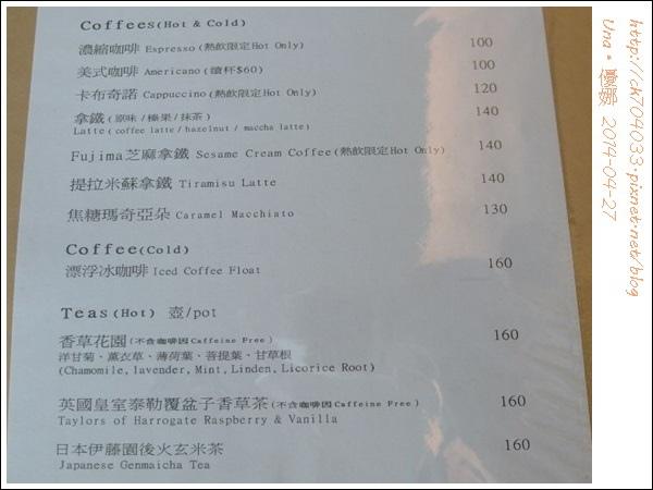 藤間創意料理菜單5