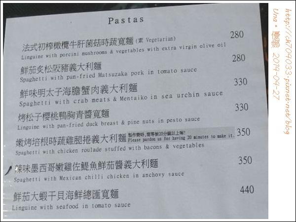 藤間創意料理菜單1
