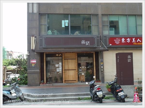 藤間創意料理餐廳1