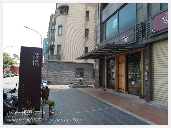 藤間創意料理餐廳3