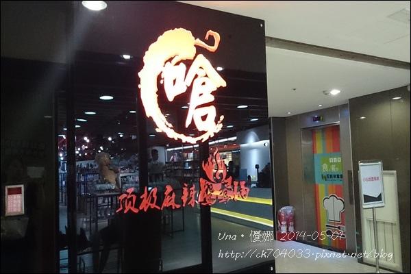 嗆頂級麻辣鴛鴦鍋北車店(五鐵秋葉原)1.JPG