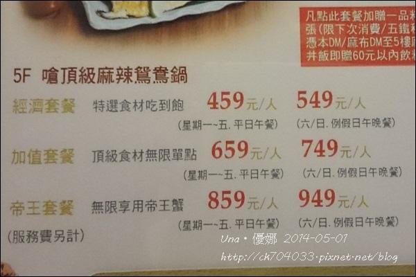 嗆頂級麻辣鴛鴦鍋北車店(五鐵秋葉原)5.JPG