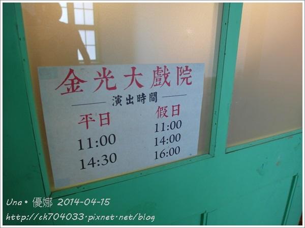 雲林布袋戲館-金光大戲院1