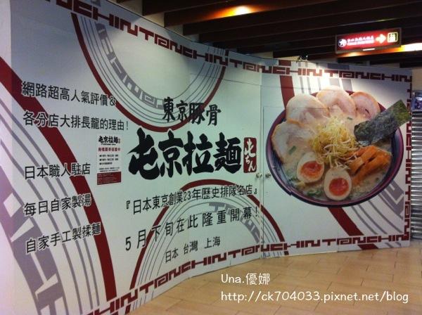 屯京拉麵台北凱撒店-1.jpg