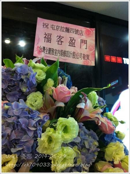 屯京拉麵台北凱撒店2