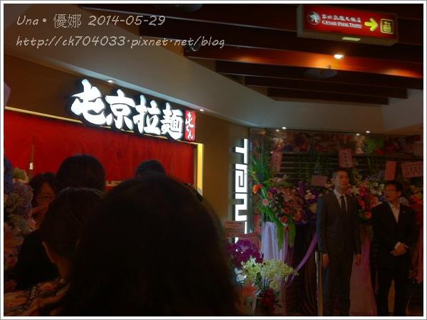屯京拉麵台北凱撒店3