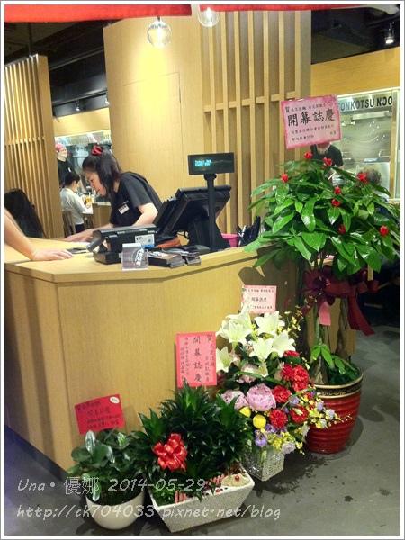 屯京拉麵台北凱撒店4
