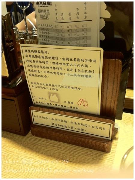 屯京拉麵台北凱撒店14
