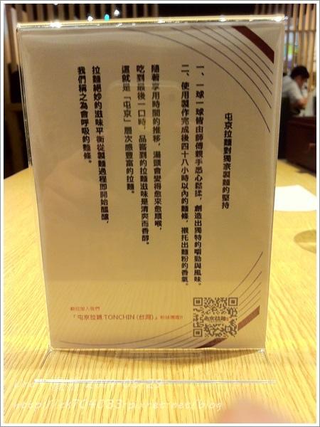 屯京拉麵台北凱撒店16