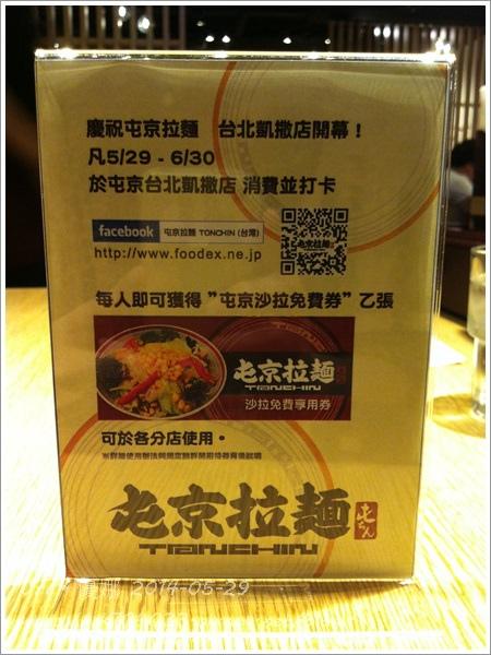 屯京拉麵台北凱撒店15