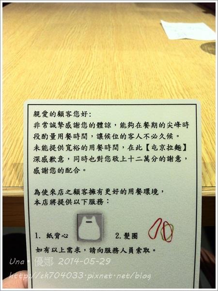 屯京拉麵台北凱撒店18