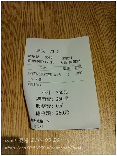 屯京拉麵台北凱撒店19