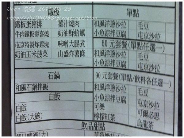 屯京拉麵台北凱撒店-菜單-2