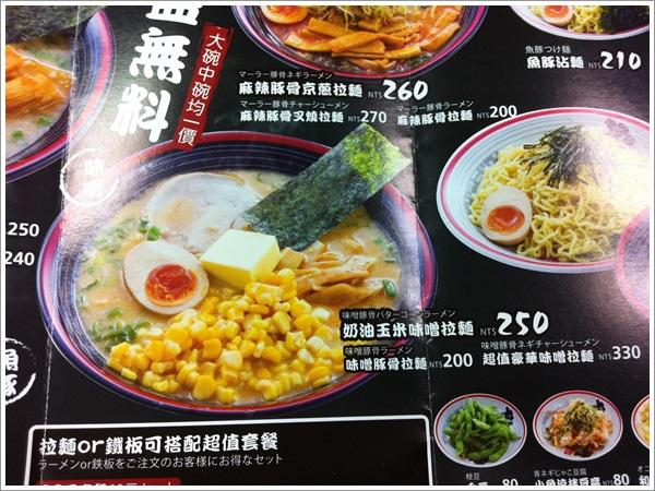 屯京拉麵台北凱撒店菜單4