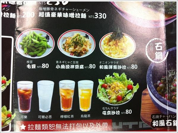 屯京拉麵台北凱撒店菜單5