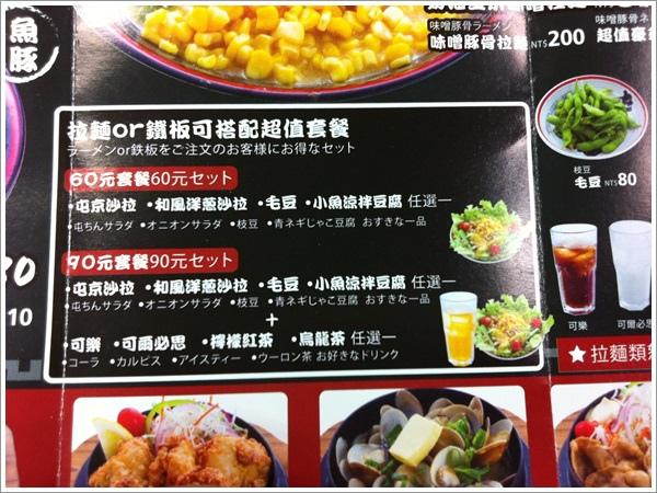 屯京拉麵台北凱撒店菜單6