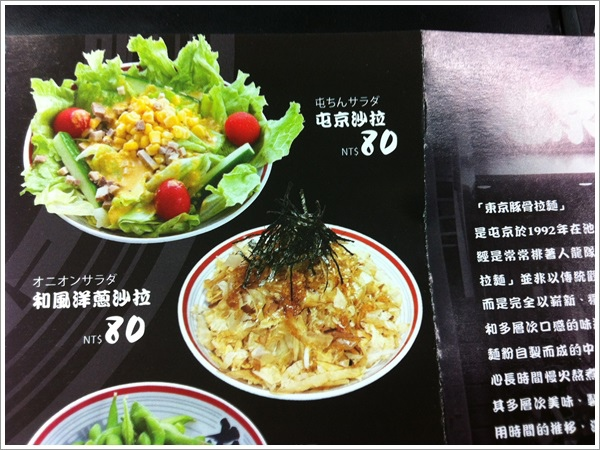 屯京拉麵台北凱撒店菜單7