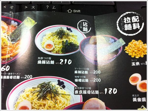 屯京拉麵台北凱撒店菜單8