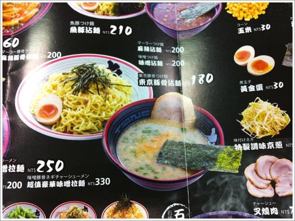 屯京拉麵台北凱撒店菜單9