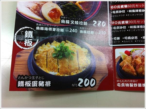 屯京拉麵台北凱撒店菜單10