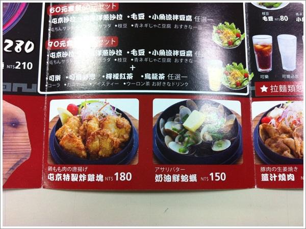 屯京拉麵台北凱撒店菜單11