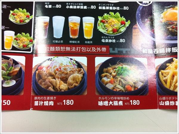 屯京拉麵台北凱撒店菜單12
