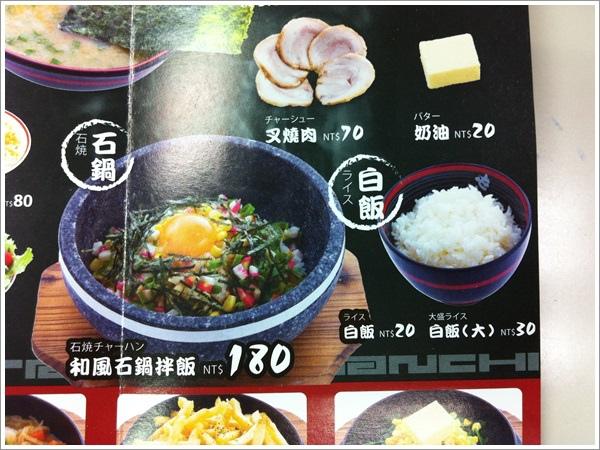 屯京拉麵台北凱撒店菜單14