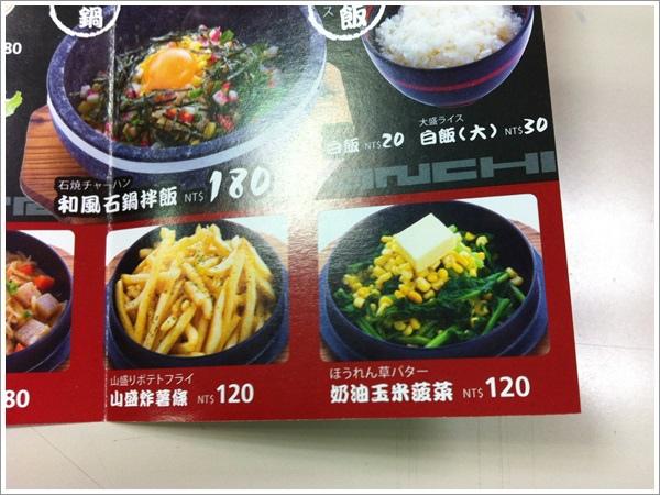 屯京拉麵台北凱撒店菜單13