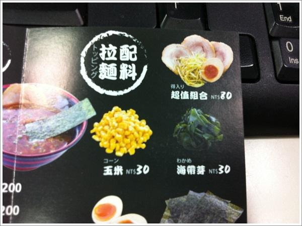 屯京拉麵台北凱撒店菜單15