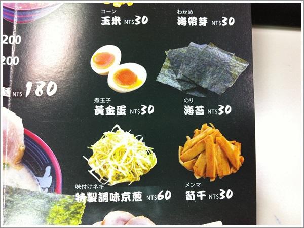 屯京拉麵台北凱撒店菜單16