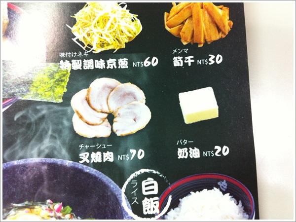 屯京拉麵台北凱撒店菜單17