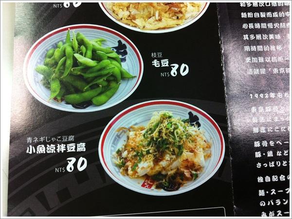 屯京拉麵台北凱撒店菜單18