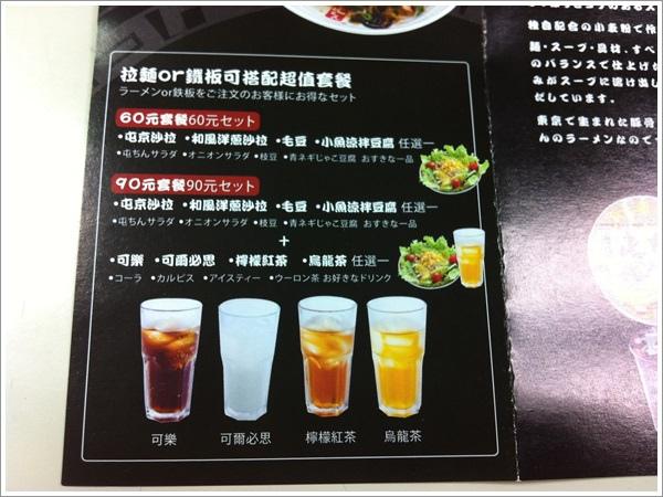 屯京拉麵台北凱撒店菜單19