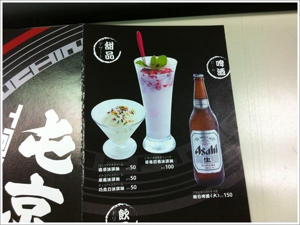 屯京拉麵台北凱撒店菜單20