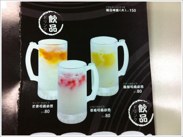 屯京拉麵台北凱撒店菜單21