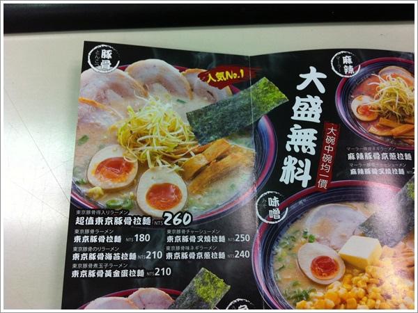 屯京拉麵台北凱撒店菜單1