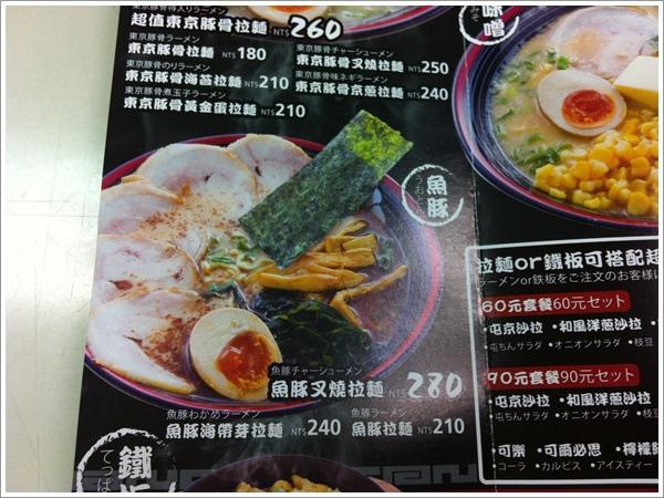 屯京拉麵台北凱撒店菜單2