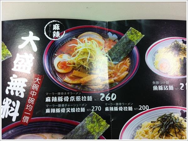 屯京拉麵台北凱撒店菜單3