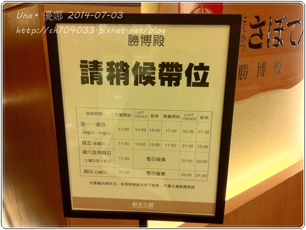 勝博殿新光三越站前店營業時間1