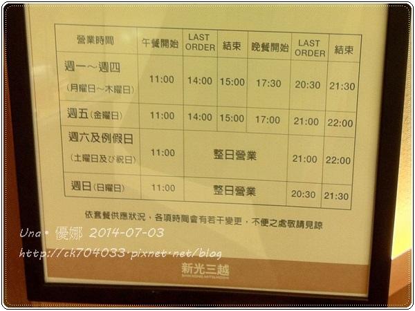 勝博殿新光三越站前店營業時間2
