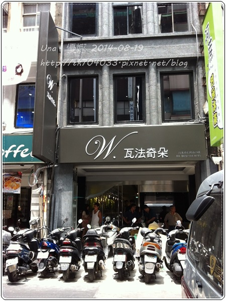 瓦法奇朵咖啡館